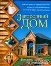 Загородный дом.Воплоти свою мечту в реальность | Марысаев Николай В.  #1