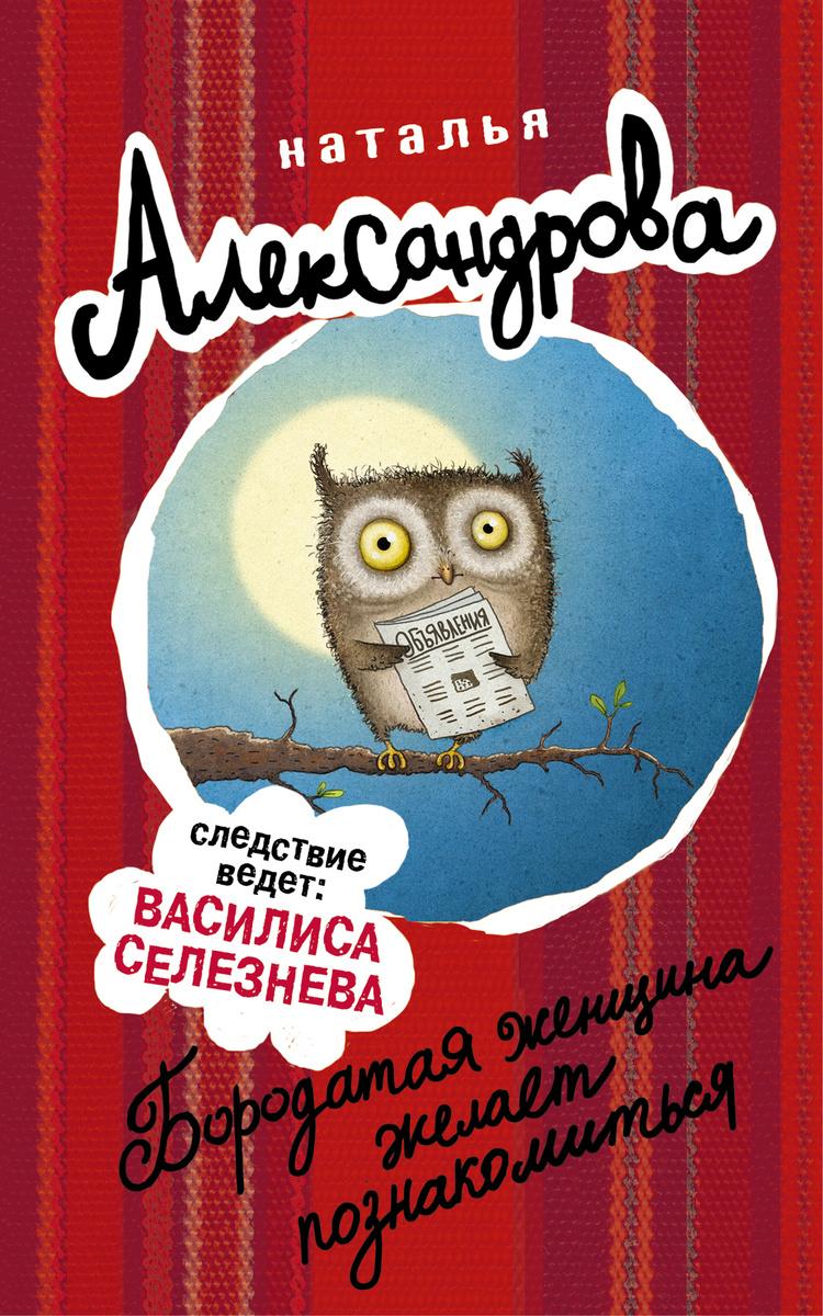 Бородатая женщина желает познакомиться | Александрова Наталья Николаевна  #1