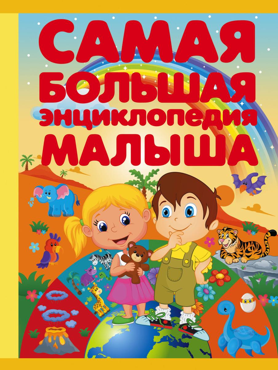 Самая большая энциклопедия малыша   Нет автора #1