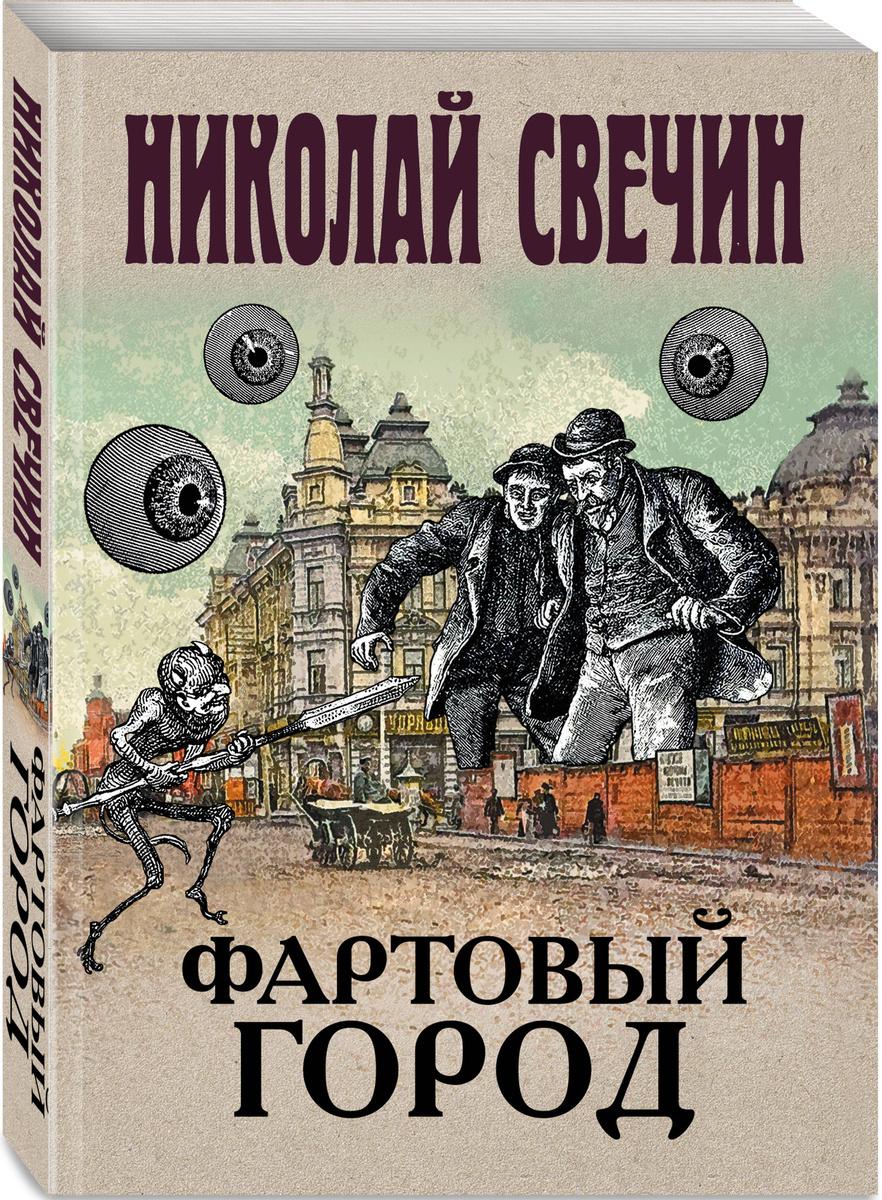 (2020)Фартовый город | Свечин Николай #1