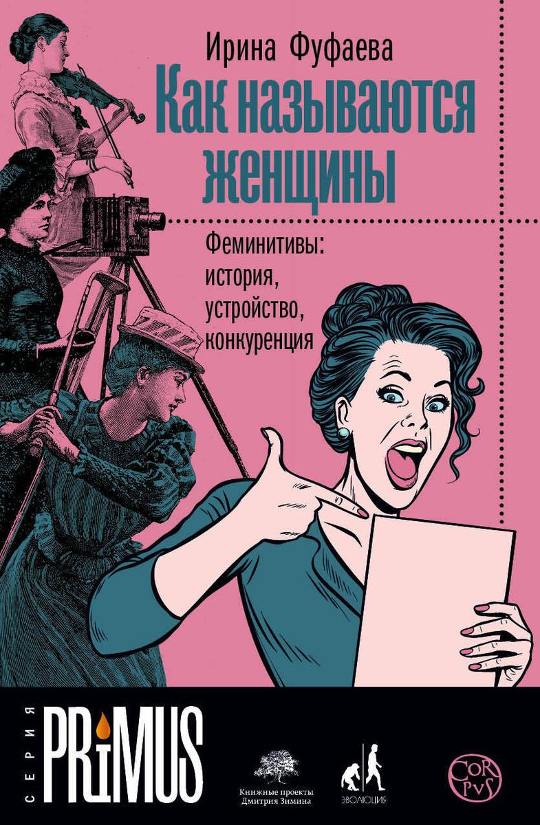 Как называются женщины | Фуфаева Ирина Владимировна #1