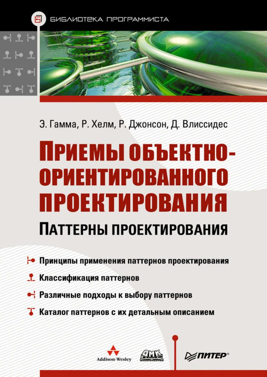 Приемы объектно-ориентированного проектирования. Паттерны проектирования | Джонсон Ральф, Гамма Эрих #1