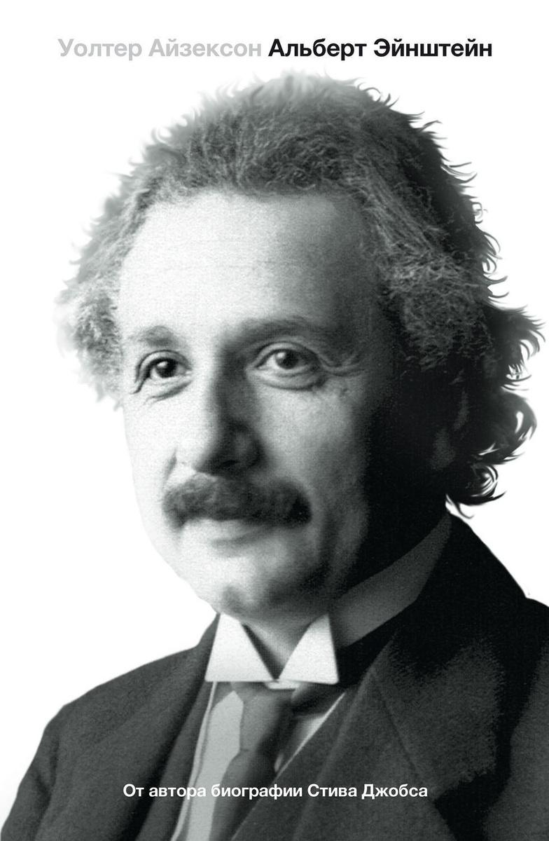 Эйнштейн. Его жизнь и его Вселенная | Айзексон Уолтер #1
