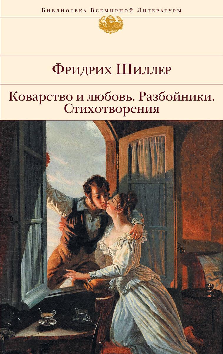 Коварство и любовь. Разбойники. Стихотворения | Шиллер Фридрих  #1