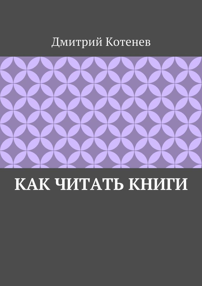 Как читать книги | Котенев Дмитрий #1