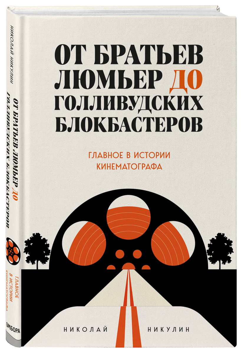 От братьев Люмьер до голливудских блокбастеров. Главное в истории кинематографа | Никулин Николай Львович #1