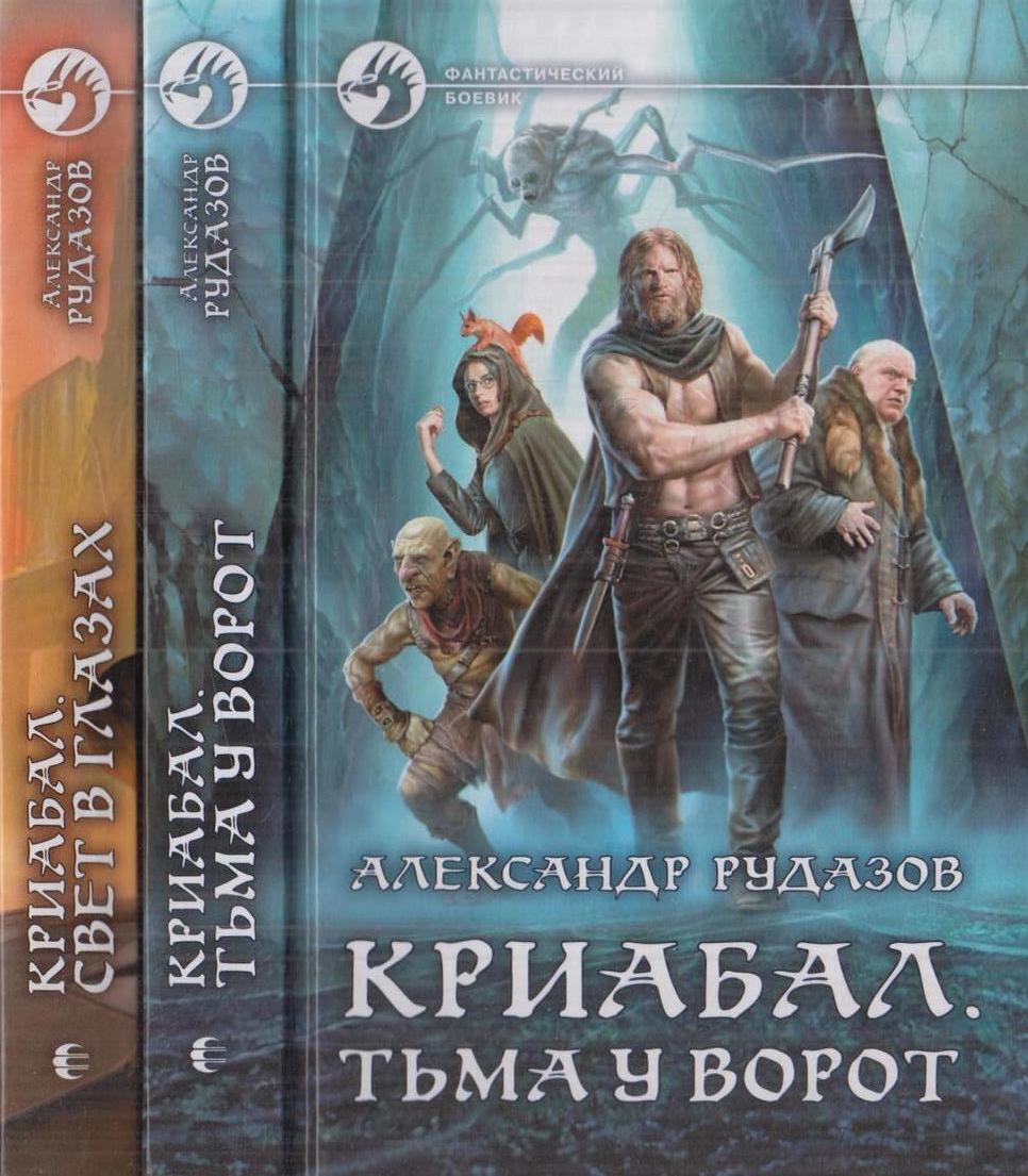 """Александр Рудазов. Цикл """"Криабал"""" (комплект из 2 книг) #1"""