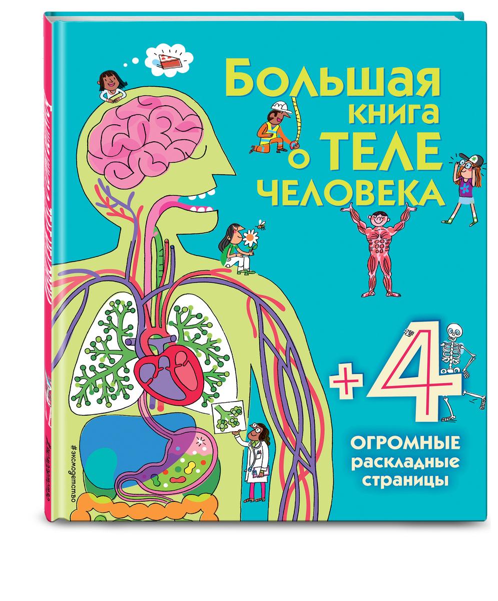 Большая книга о теле человека | Лейси Минна #1