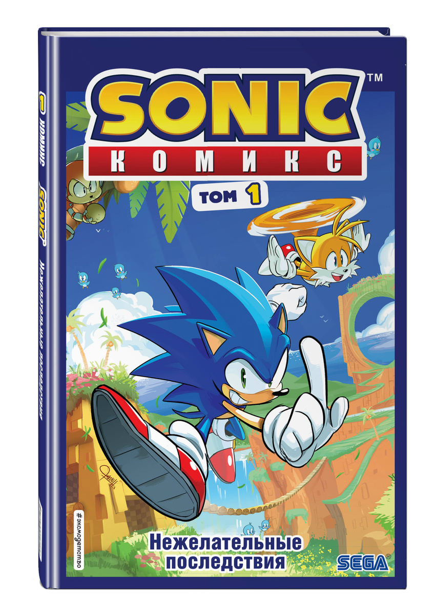 Sonic. Нежелательные последствия. Комикс. Том 1 (перевод от Diamond Dust и Сыендука) | Флинн Йэн  #1