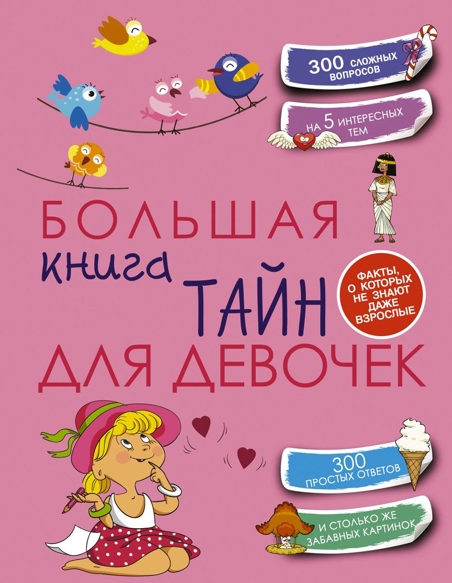 Большая книга тайн для девочек | Хомич Елена Олеговна #1