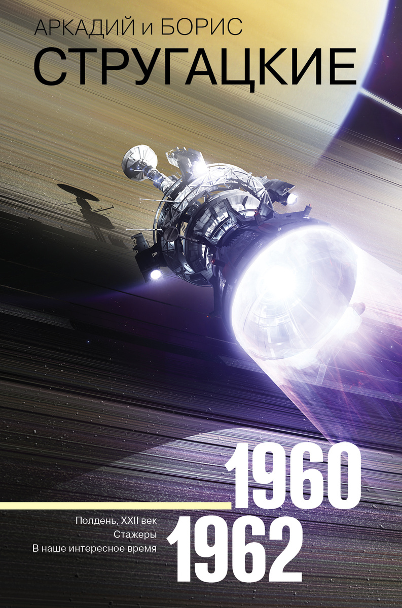 Собрание сочинений 1960-1962 | Стругацкий Аркадий Натанович, Стругацкий Борис Натанович  #1