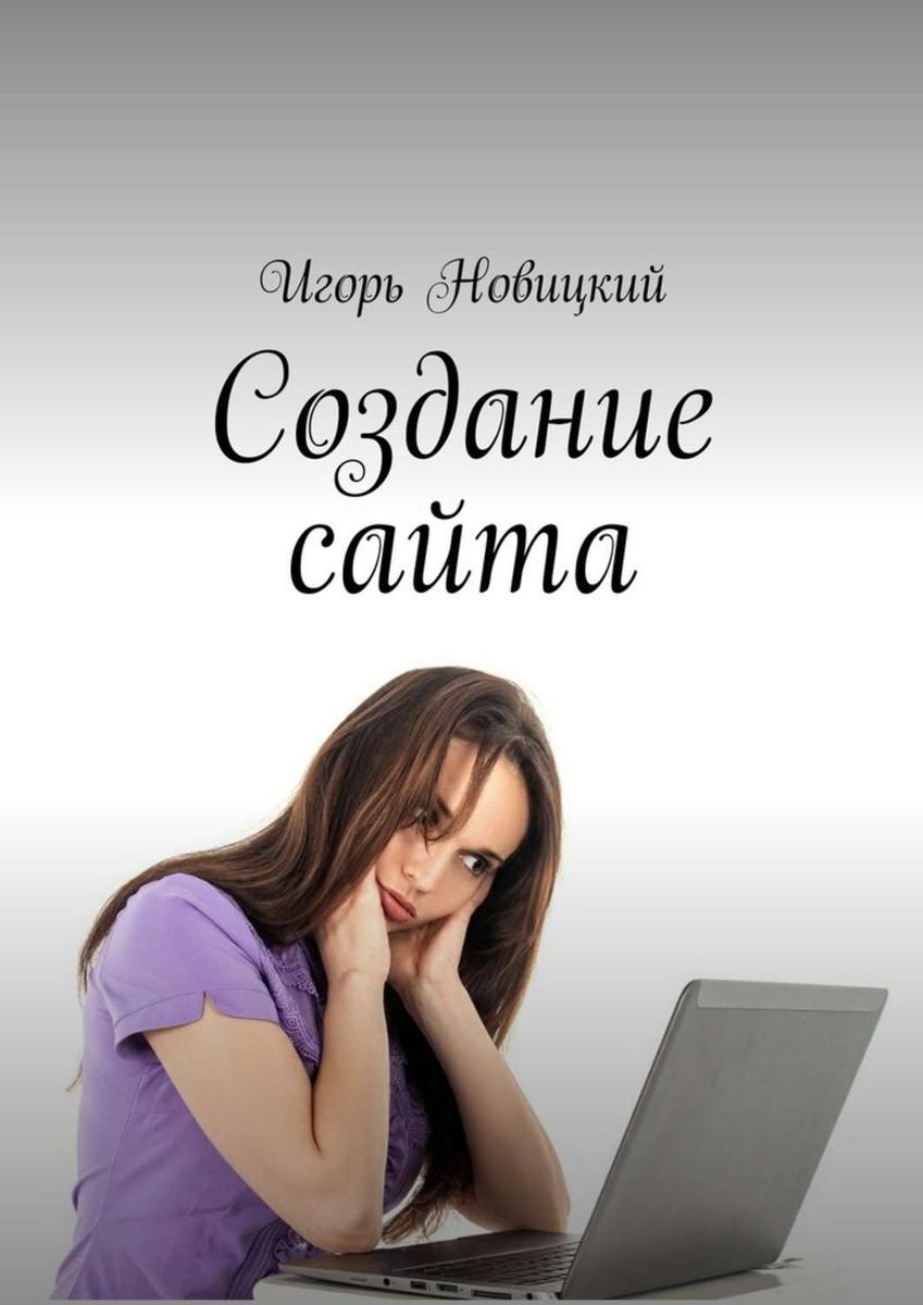 Книга создание сайтов читать страховая компания баск ижевск официальный сайт