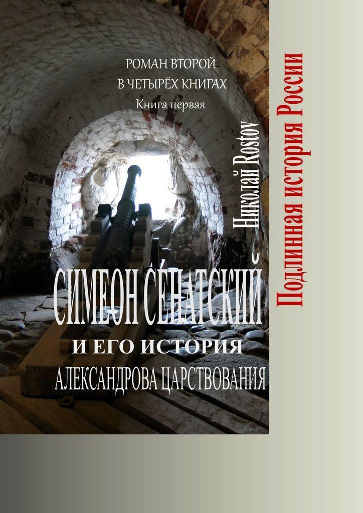 Симеон Сенатский и его история Александрова царствования  #1