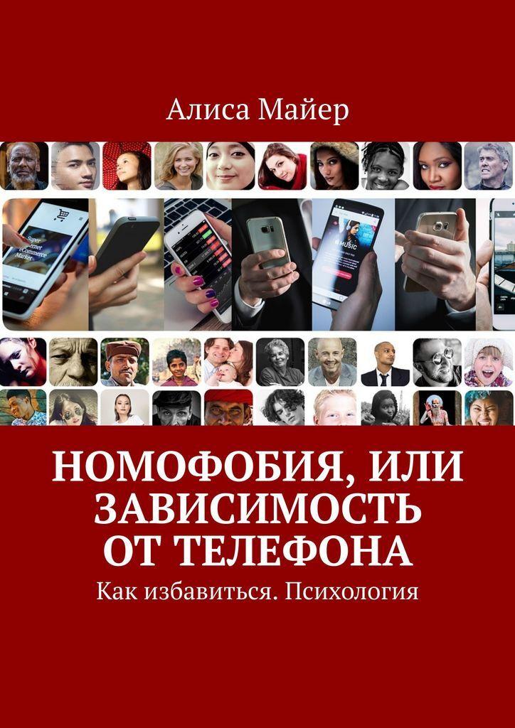 Номофобия, или Зависимость от телефона #1