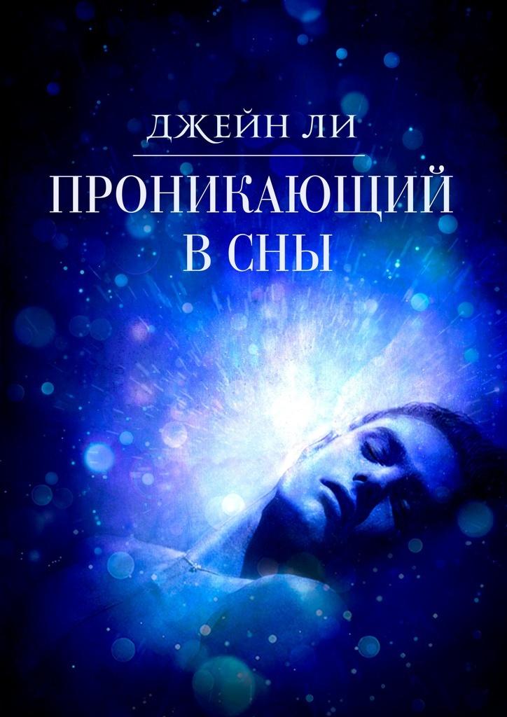 Проникающий в сны #1