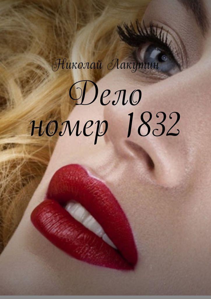 Дело номер 1832 #1