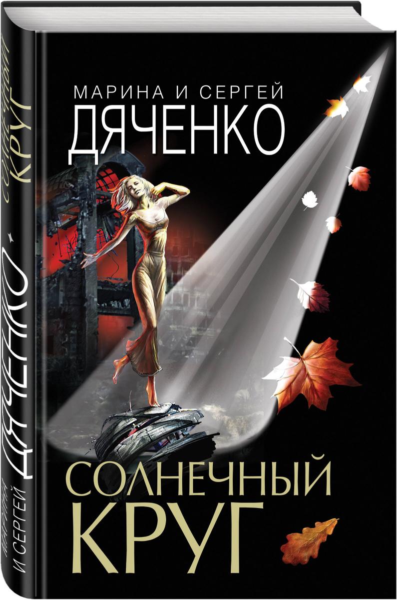Солнечный круг   Дяченко Марина Юрьевна, Дяченко Сергей Сергеевич  #1