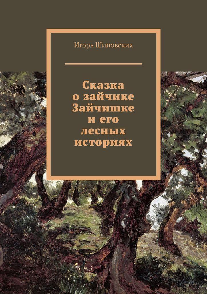 Сказка о зайчике Зайчишке и его лесных историях #1