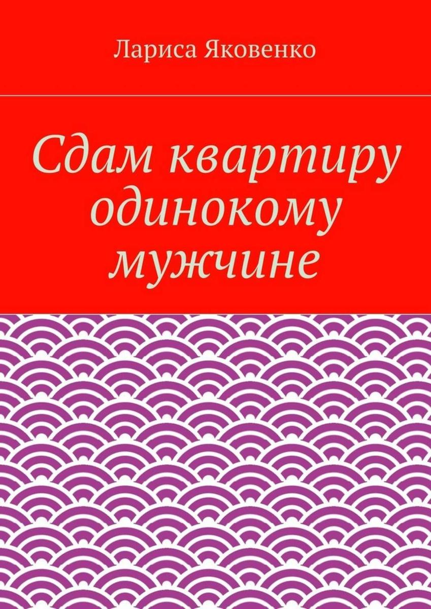 Сдам квартиру одинокому мужчине | Яковенко Лариса #1