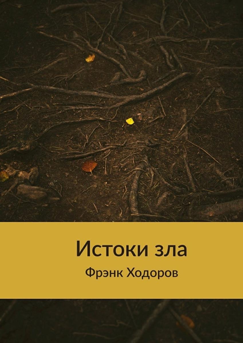 Истоки зла | Ходоров Фрэнк #1