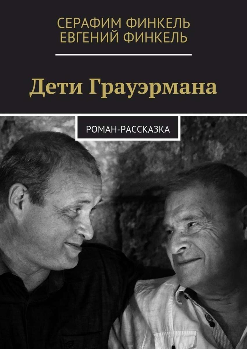 Дети Грауэрмана. Роман-рассказка | Финкель Серафим, Финкель Евгений  #1
