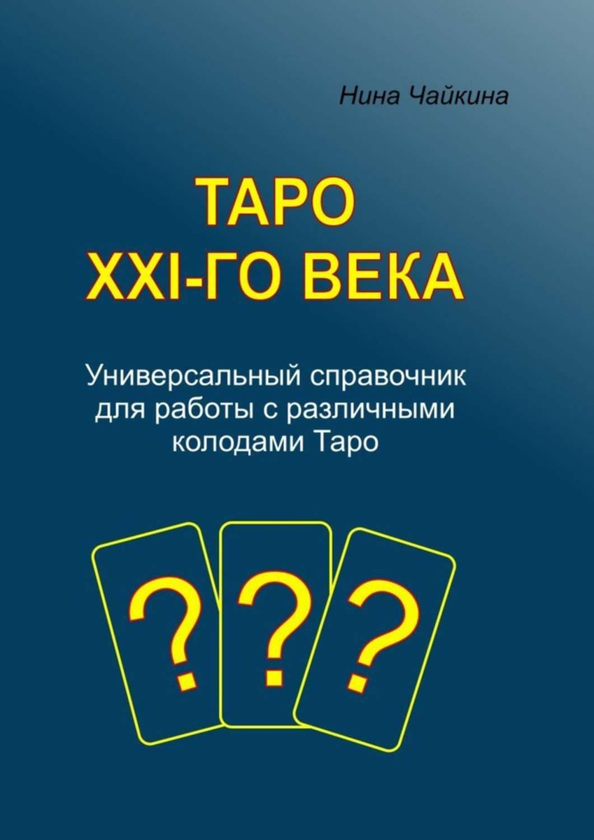Таро XXI-го века. Универсальный справочник для работы с различными колодами Таро | Чайкина Нина  #1