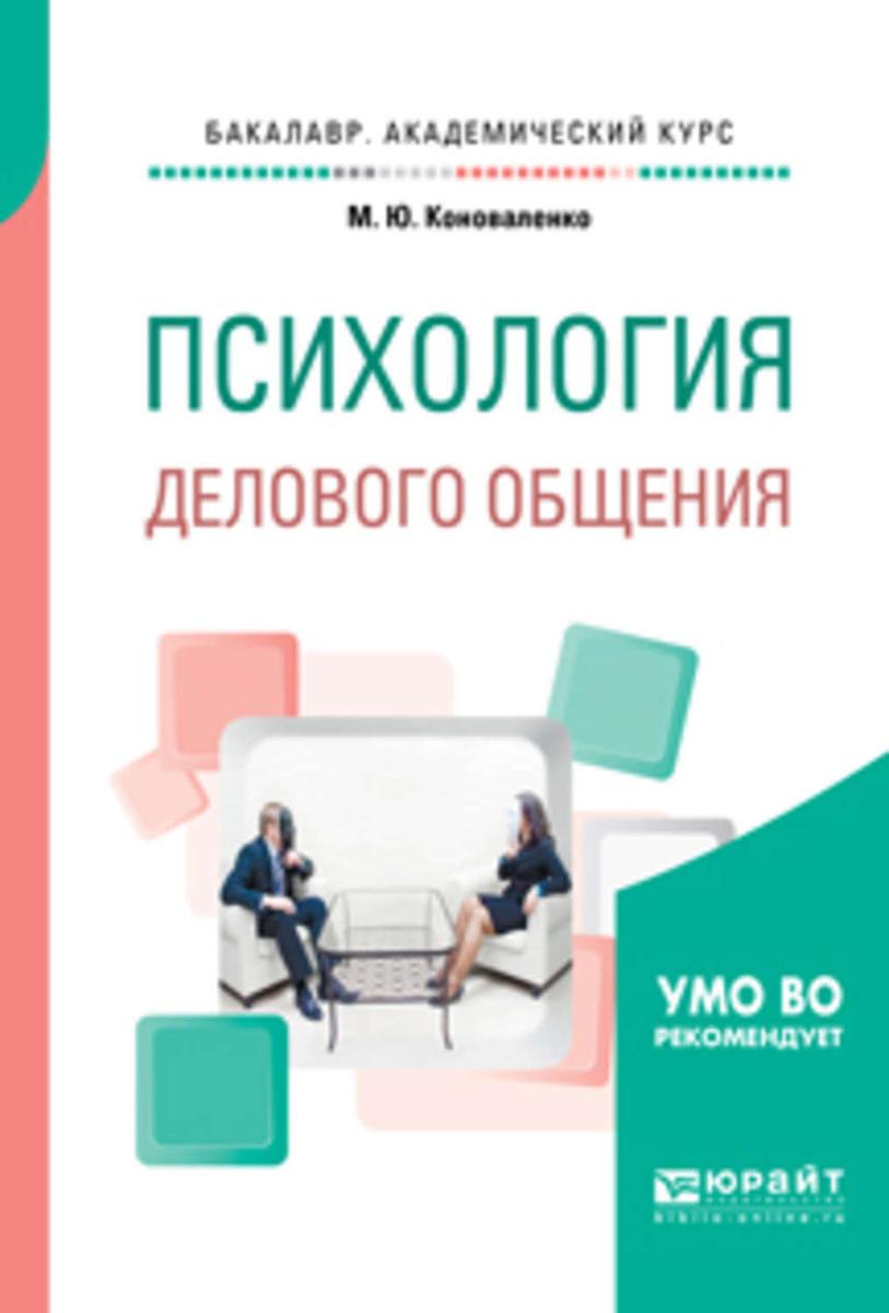 Психология делового общения. Учебное пособие для академического бакалавриата | Коноваленко Марина Юрьевна #1