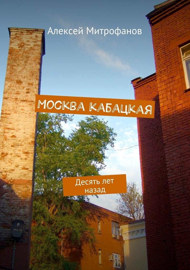 Москва кабацкая #1