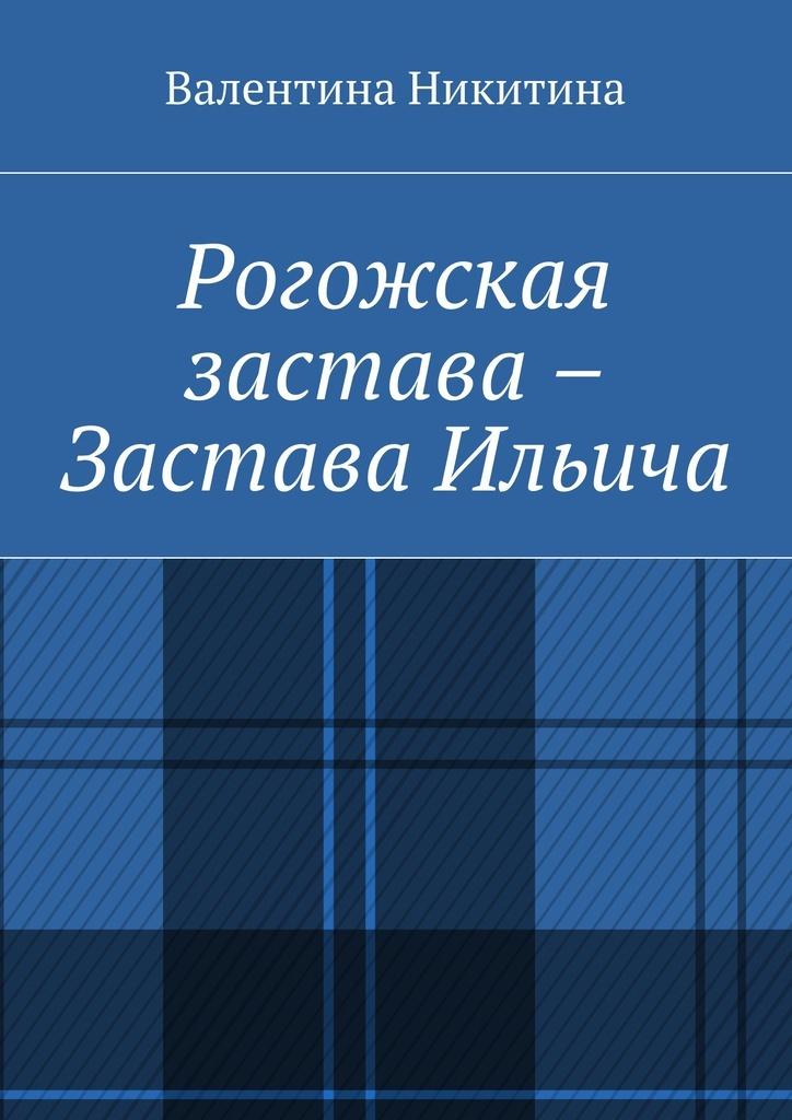 Рогожская застава - Застава Ильича #1