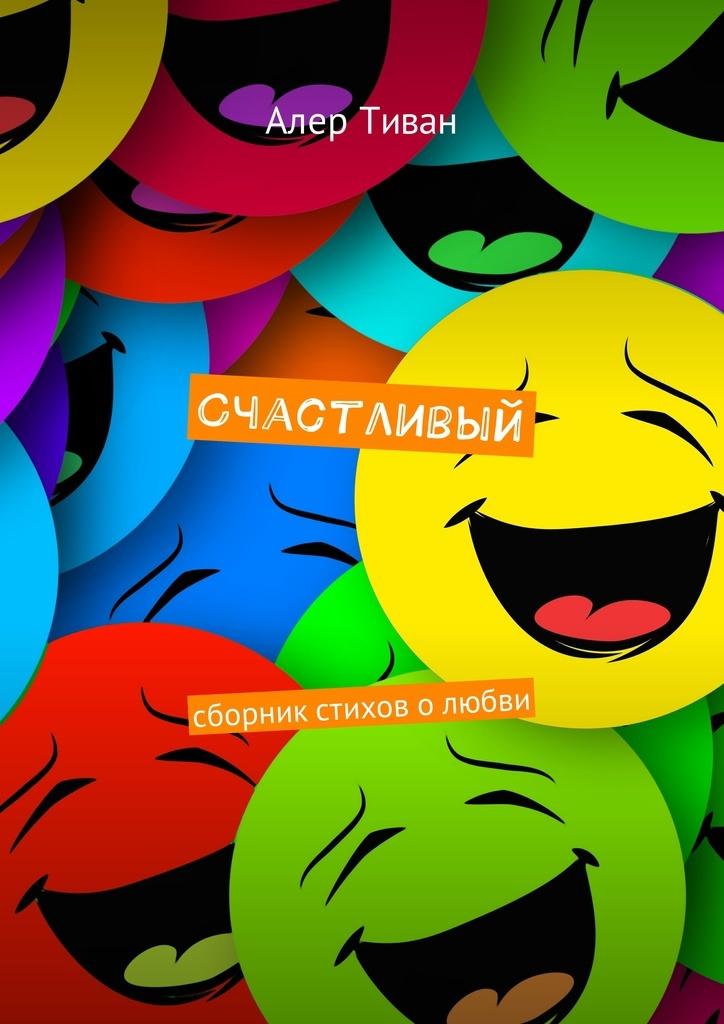 Счастливый #1