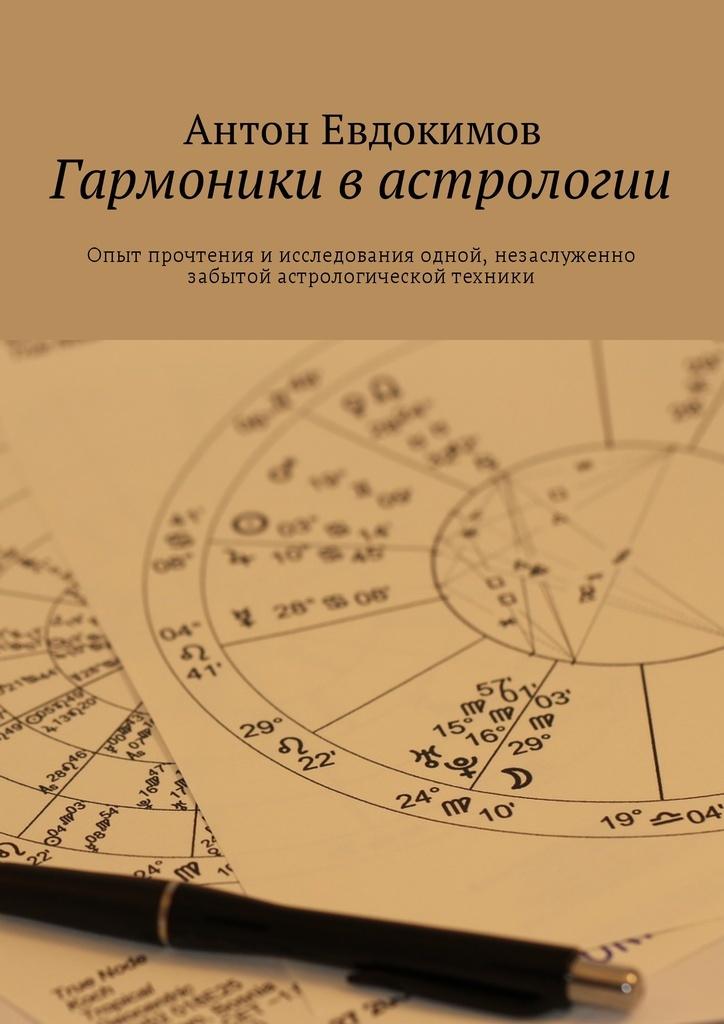 Гармоники в астрологии #1