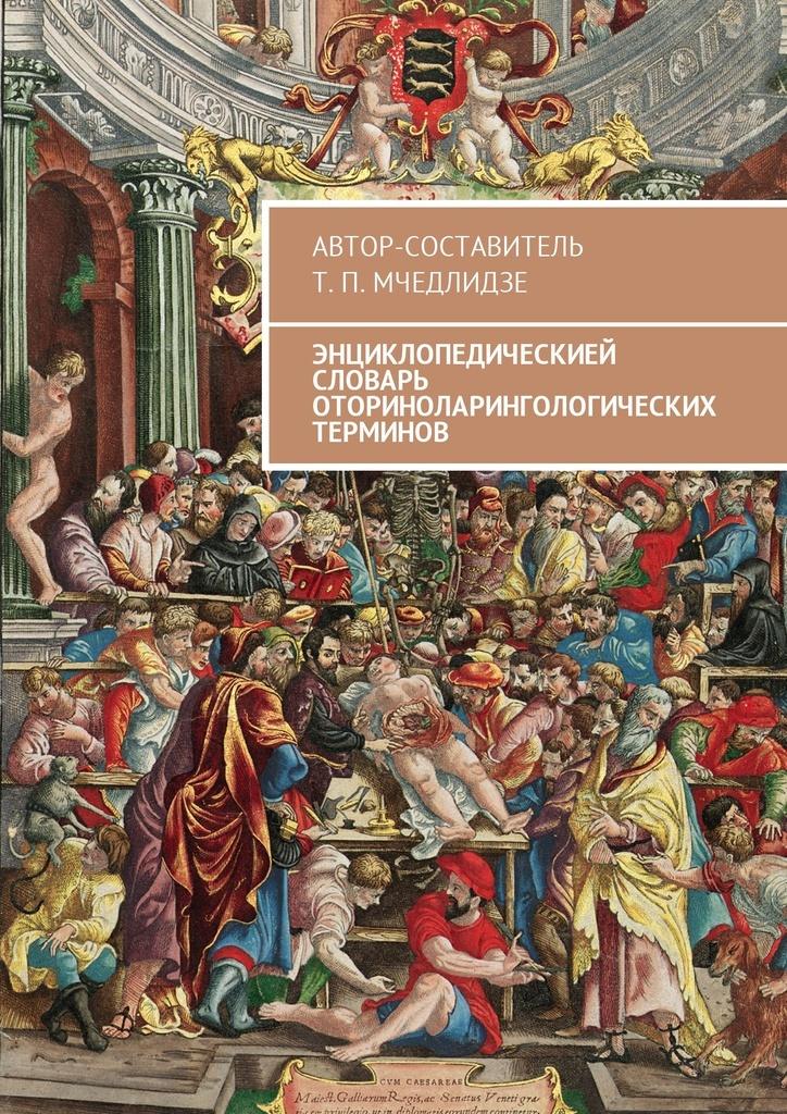 Энциклопедическией словарь оториноларингологических терминов  #1