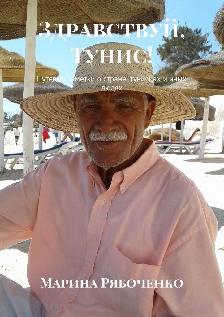 Здравствуй, Тунис #1
