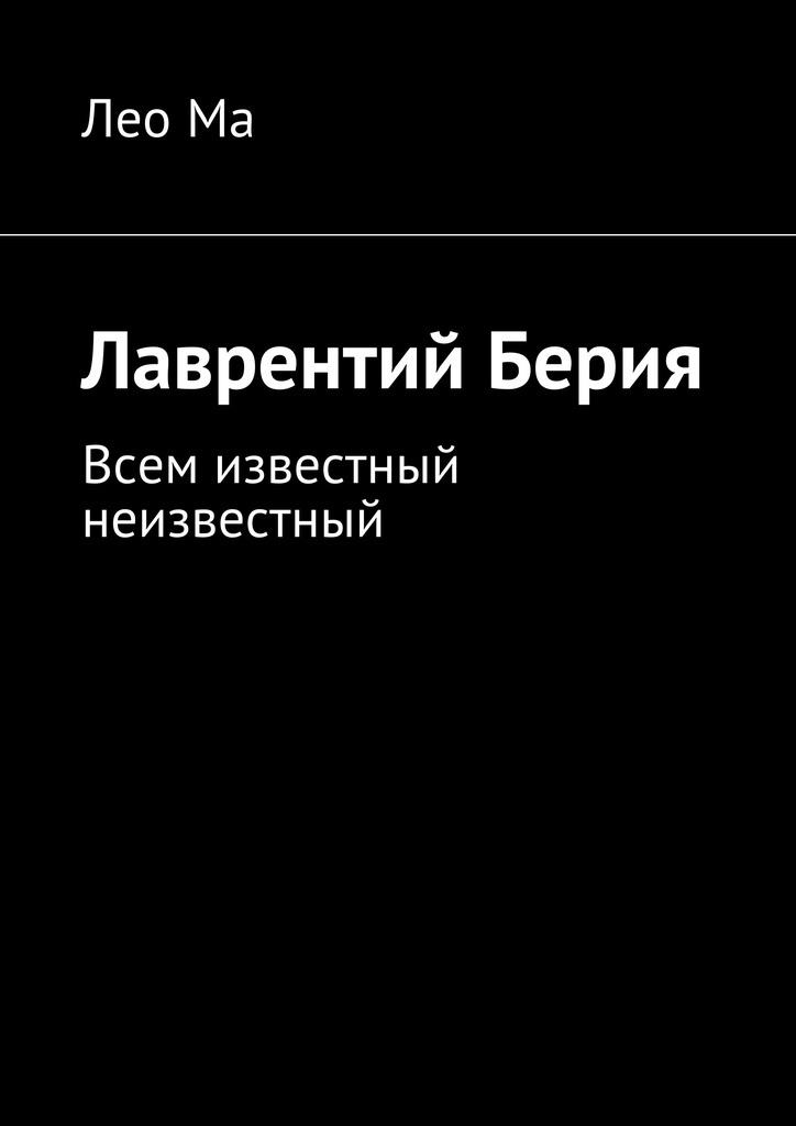 Лаврентий Берия #1
