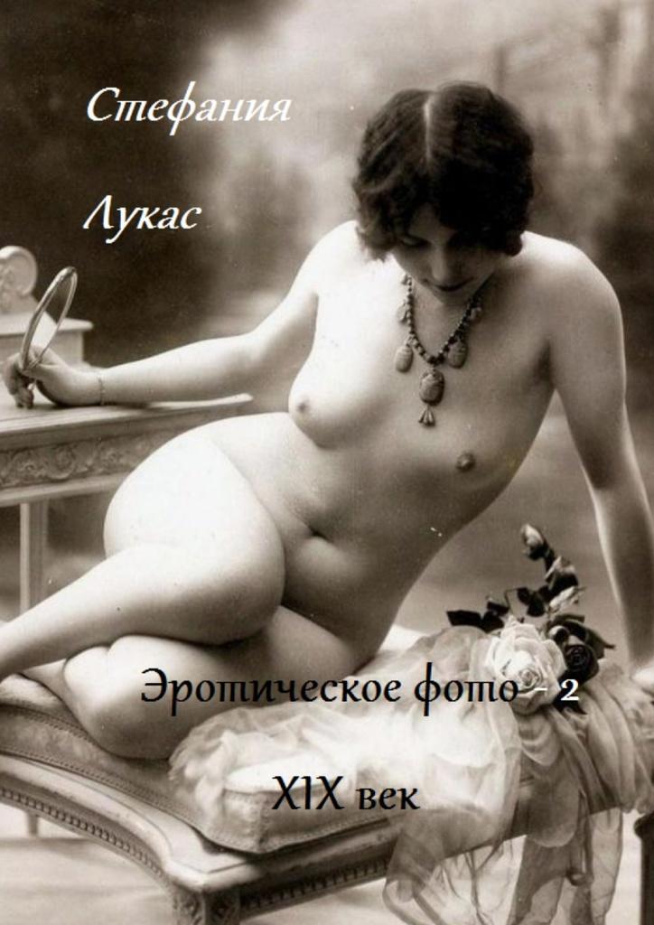 Эротическое фото. XIX век #1