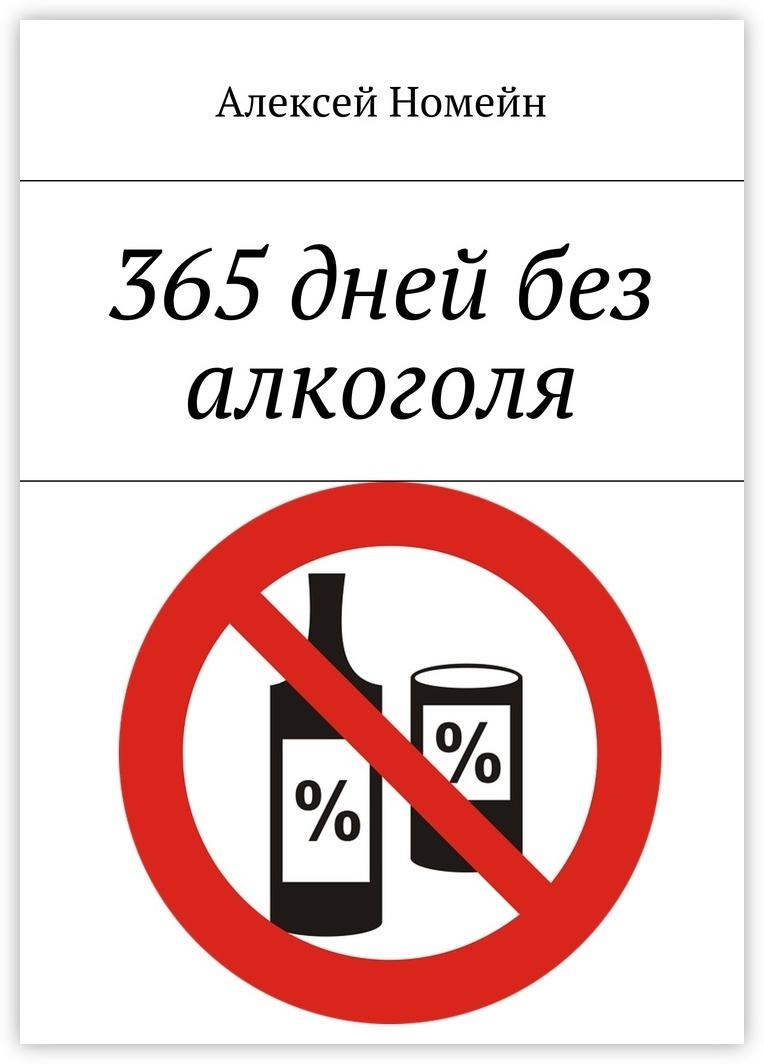 365 дней без алкоголя #1