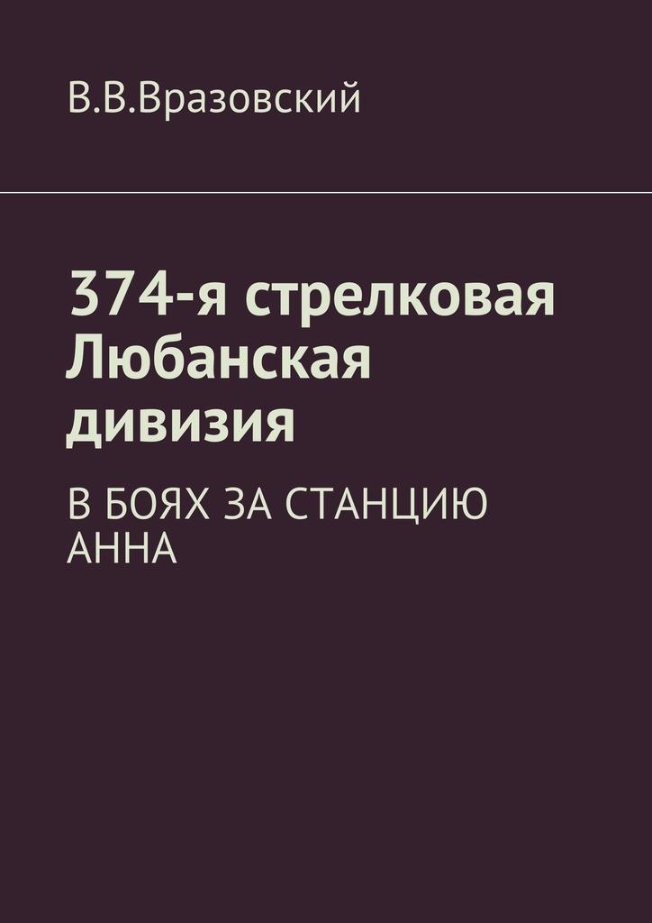374-я стрелковая Любанская дивизия #1