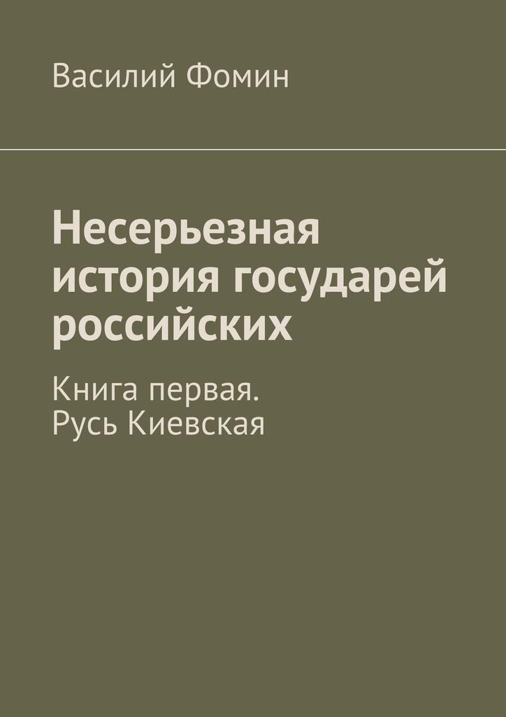 Несерьезная история государей российских #1