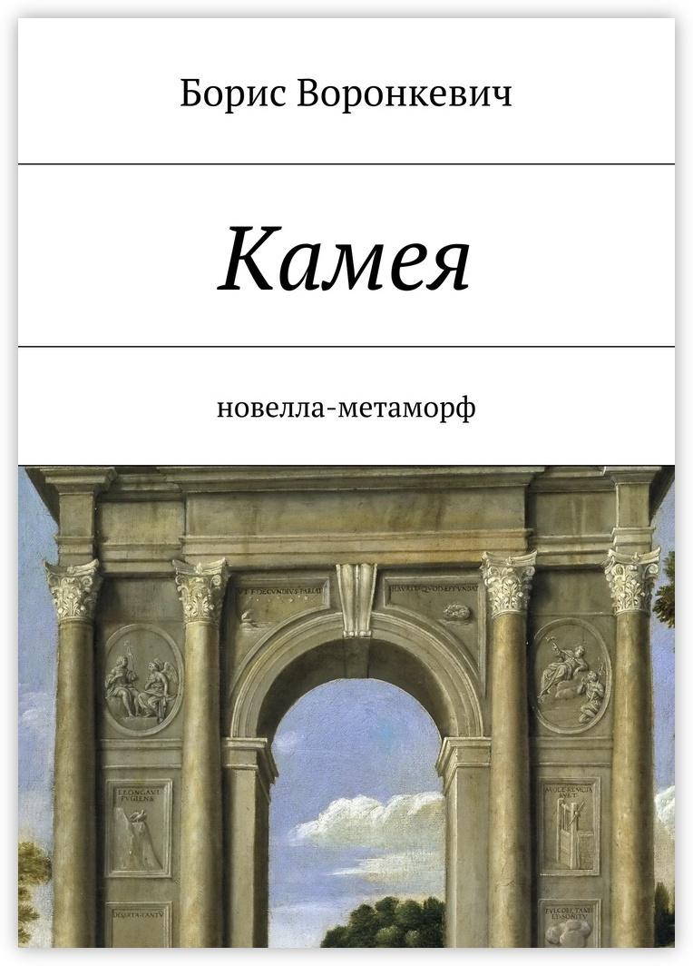 Камея #1