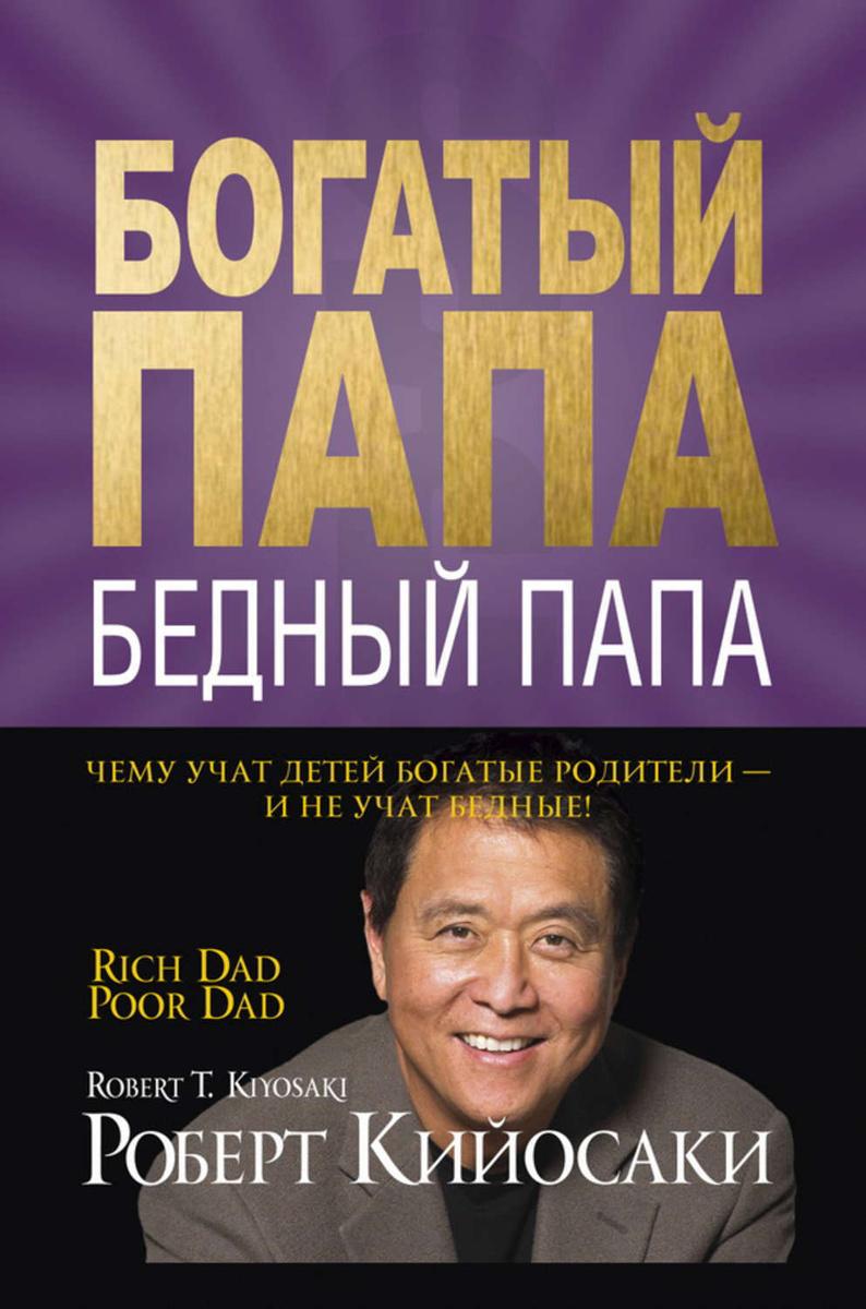 Богатый папа, бедный папа | Кийосаки Роберт Тору #1