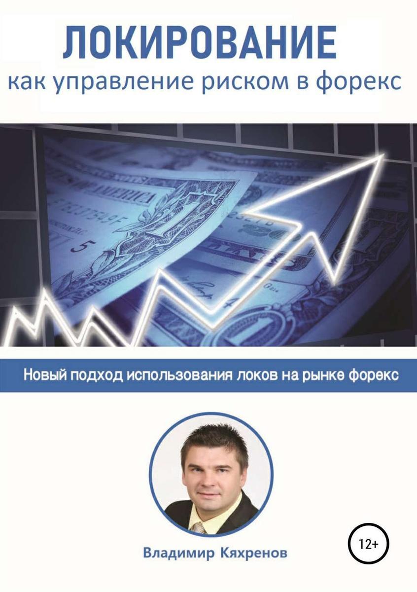 Локирование как управление риском в Форекс | Кяхренов Владимир  #1