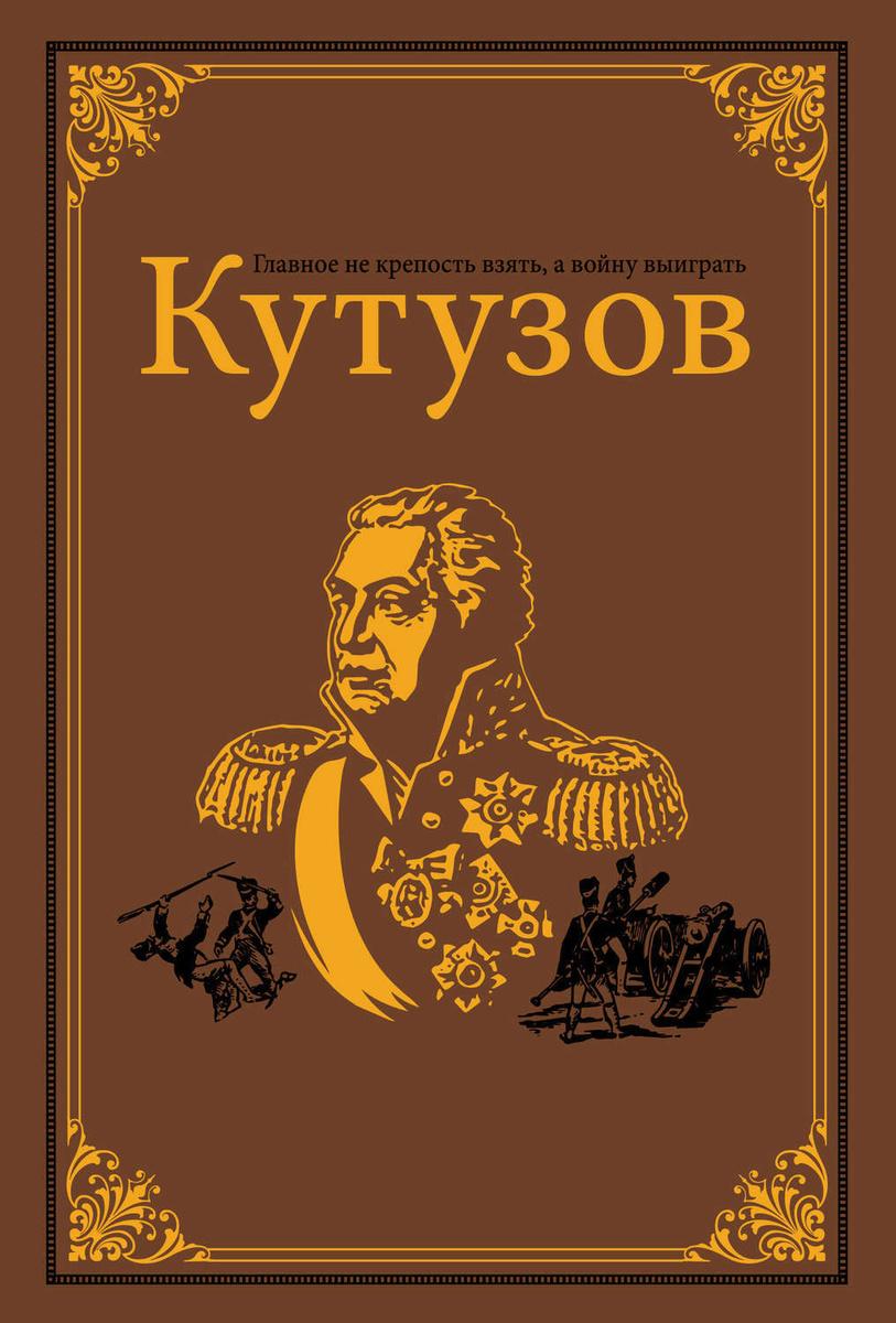 Кутузов | Михайлов Олег Николаевич #1