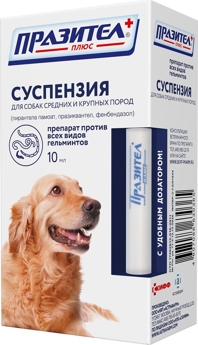 Суспензия Празител плюс от глистов для собак средних и крупных пород  #1