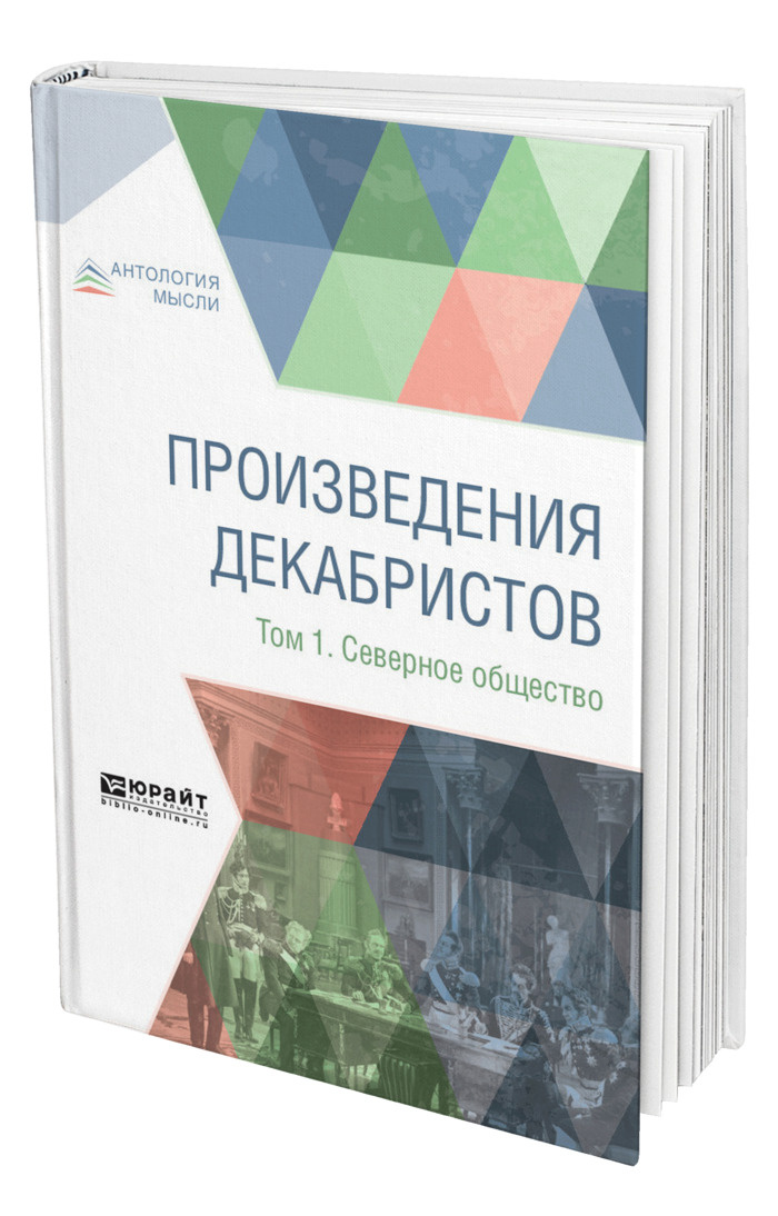 Произведения декабристов в 3 томах. Том 1. Северное общество  #1