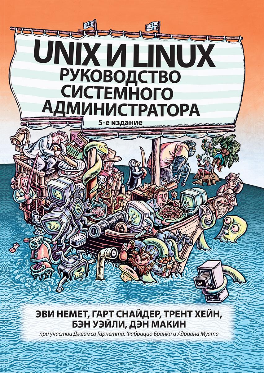 Unix и Linux руководство системного администратора   Немет Эви, Снайдер  Гарт