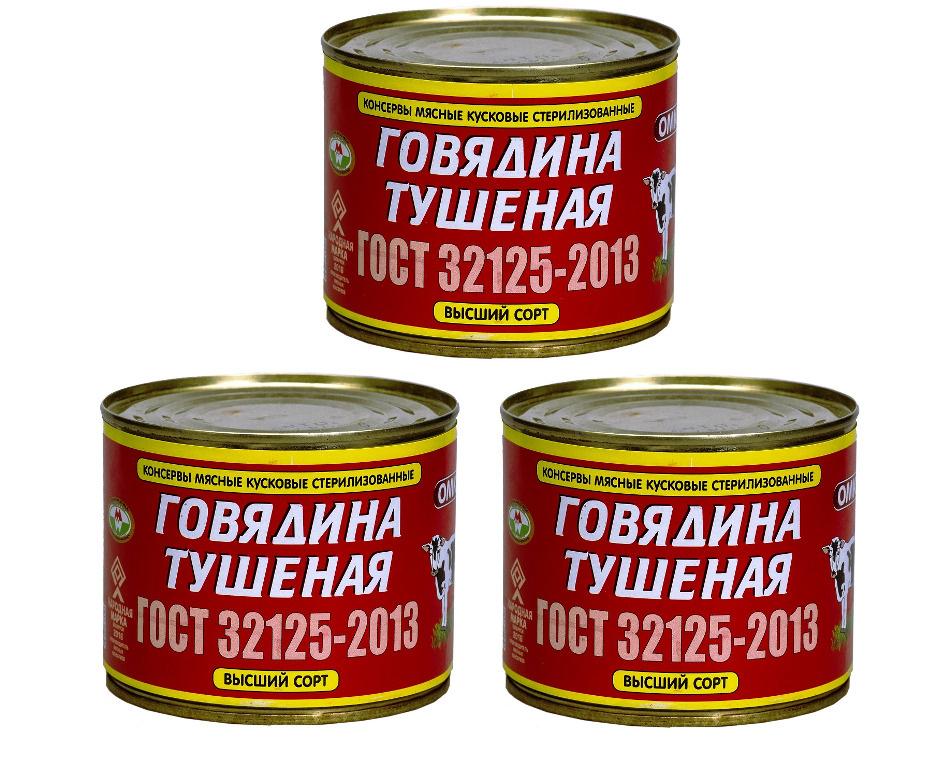 Говядина тушеная ОМКК высший сорт, 525 гр. (Набор из 3 шт) #1
