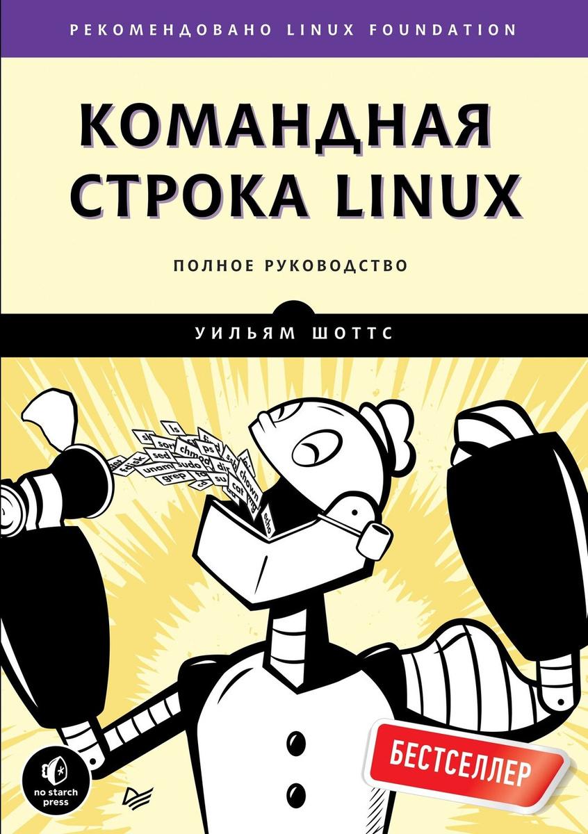 Командная строка Linux. Полное руководство (pdf+epub) | Шоттс Уильям  #1