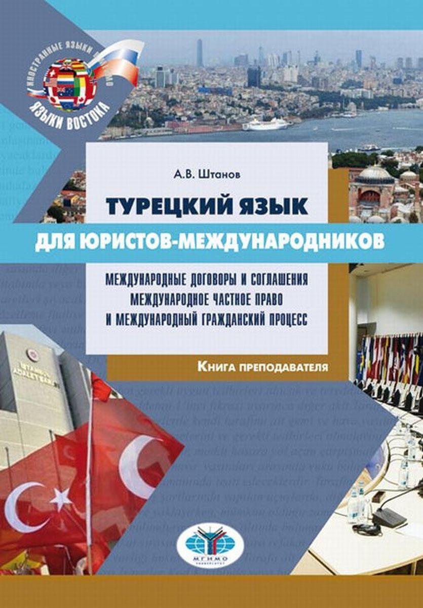 Турецкий язык для юристов-международников. Международные договоры и соглашения. Международное частное #1