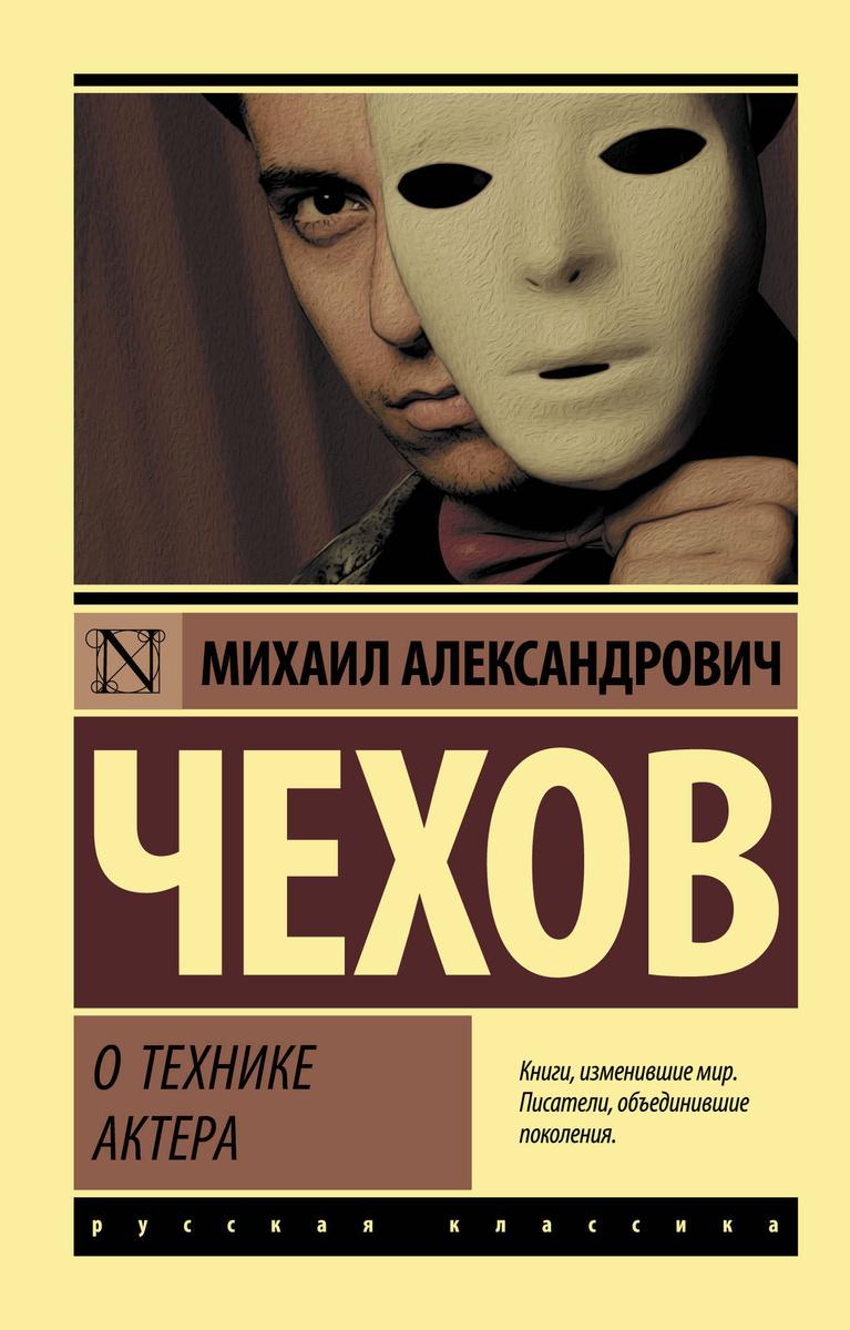 (2020)О технике актера | Чехов М. А. #1