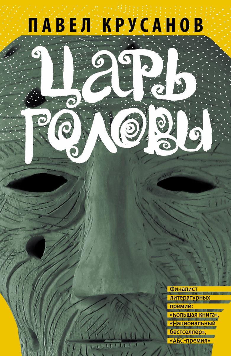 Царь головы | Крусанов Павел Васильевич #1